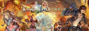 famitsu-kings-raid